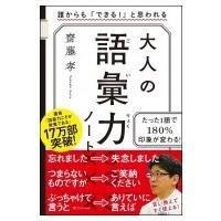 大人の語彙力ノート / 齋藤孝 サイトウタカシ  〔本〕|hmv
