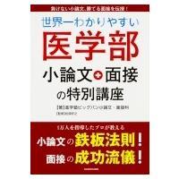 発売日:2017年09月 / ジャンル:社会・政治 / フォーマット:本 / 出版社:Kadokaw...