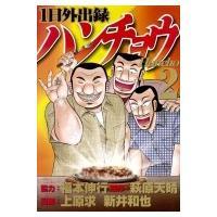 1日外出録ハンチョウ 2 ヤングマガジンKC / 上原求  〔コミック〕|hmv