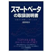 発売日:2017年09月29日 / ジャンル:ビジネス・経済 / フォーマット:本 / 出版社:東洋...