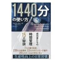 1440分の使い方 成功者たちの時間管理15の秘訣 フェニックスシリーズ / ケビン・クルーズ  〔本〕|hmv