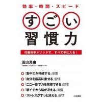 発売日:2017年09月28日 / ジャンル:社会・政治 / フォーマット:本 / 出版社:三笠書房...