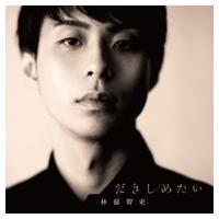 林部智史 / だきしめたい (スペシャル盤)  〔CD Maxi〕|hmv