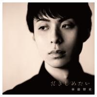 林部智史 / だきしめたい (デラックス盤) (+DVD)  〔CD Maxi〕|hmv