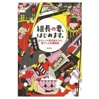 発売日:2017年09月15日 / ジャンル:文芸 / フォーマット:本 / 出版社:新潮社 / 発...