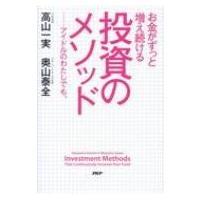 発売日:2017年09月08日 / ジャンル:経済・ビジネス / フォーマット:本 / 出版社:Ph...