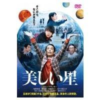美しい星 通常版  〔DVD〕|hmv