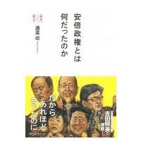 発売日:2017年09月27日 / ジャンル:社会・政治 / フォーマット:本 / 出版社:ベストセ...