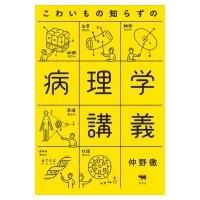 発売日:2017年09月19日 / ジャンル:物理・科学・医学 / フォーマット:本 / 出版社:晶...