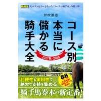 発売日:2017年09月 / ジャンル:実用・ホビー / フォーマット:本 / 出版社:ガイドワーク...
