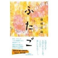 SC5 発売日:2017年10月28日 / ジャンル:アート・エンタメ / フォーマット:本 / 出...