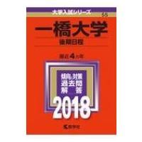発売日:2017年09月28日 / ジャンル:語学・教育・辞書 / フォーマット:全集・双書 / 出...