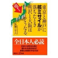 発売日:2017年10月20日 / ジャンル:文芸 / フォーマット:新書 / 出版社:講談社 / ...