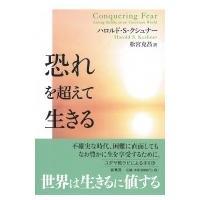 発売日:2017年09月30日 / ジャンル:哲学・歴史・宗教 / フォーマット:本 / 出版社:春...