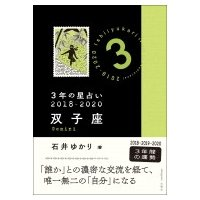 発売日:2017年11月03日 / ジャンル:文芸 / フォーマット:本 / 出版社:文響社 / 発...