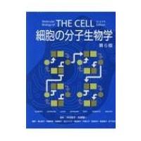 細胞の分子生物学 第6版 / ブルース・アルバーツ  〔本〕
