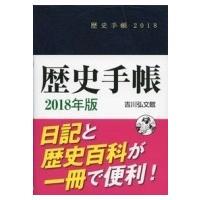 発売日:2017年10月30日 / ジャンル:哲学・歴史・宗教 / フォーマット:本 / 出版社:吉...