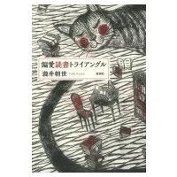 発売日:2017年10月20日 / ジャンル:文芸 / フォーマット:本 / 出版社:新潮社 / 発...