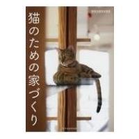 発売日:2017年09月 / ジャンル:実用・ホビー / フォーマット:本 / 出版社:エクスナレッ...