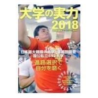 発売日:2017年09月28日 / ジャンル:語学・教育・辞書 / フォーマット:本 / 出版社:中...