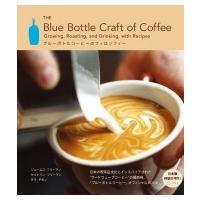 ブルーボトルコーヒーのフィロソフィー - The Blue Bottle Craft of Coffee - / ジェームス・フリーマン  〔本〕 hmv