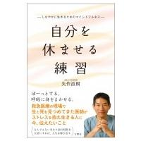 SC5 発売日:2017年10月20日 / ジャンル:文芸 / フォーマット:本 / 出版社:文響社...