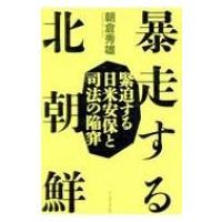 発売日:2017年11月 / ジャンル:文芸 / フォーマット:本 / 出版社:イースト・プレス /...