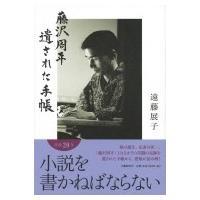 藤沢周平 遺された手帳 / 遠藤展子  〔本〕|hmv