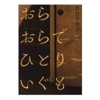 発売日:2017年11月14日 / ジャンル:文芸 / フォーマット:本 / 出版社:河出書房新社 ...