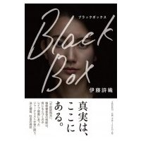 Black Box / 伊藤詩織 (ジャーナリスト)  〔本〕|hmv
