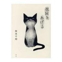 発売日:2017年10月25日 / ジャンル:文芸 / フォーマット:本 / 出版社:青土社 / 発...
