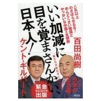 SC5 発売日:2017年11月01日 / ジャンル:社会・政治 / フォーマット:本 / 出版社:...