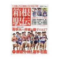 発売日:2017年11月29日 / ジャンル:実用・ホビー / フォーマット:ムック / 出版社:読...