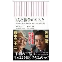 発売日:2017年12月 / ジャンル:社会・政治 / フォーマット:新書 / 出版社:朝日新聞出版...