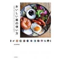 おいしい器の使い方 料理上手16人のおうちごはんとふだんの食卓 / 食と器の研究会  〔本〕|hmv