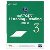 公式TOEIC Listening  &  Reading 問題集 3 / Educational Testing Service  〔本〕|hmv