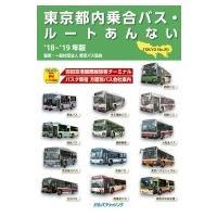 東京都内乗合バス・ルートあんない '18〜'19年版 / 東京バス協会  〔本〕|hmv
