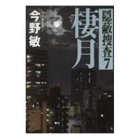 発売日:2018年01月22日 / ジャンル:文芸 / フォーマット:本 / 出版社:新潮社 / 発...