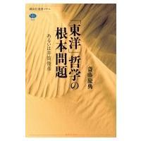 発売日:2018年02月 / ジャンル:哲学・歴史・宗教 / フォーマット:全集・双書 / 出版社:...
