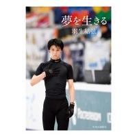 発売日:2018年03月01日 / ジャンル:実用・ホビー / フォーマット:本 / 出版社:中央公...