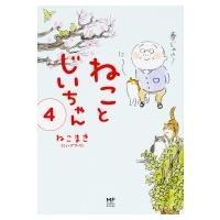 ねことじいちゃん 4 / ねこまき  〔本〕 hmv