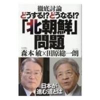 発売日:2018年01月 / ジャンル:社会・政治 / フォーマット:本 / 出版社:海竜社 / 発...