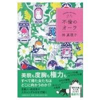 発売日:2018年03月30日 / ジャンル:文芸 / フォーマット:本 / 出版社:文藝春秋 / ...