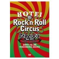 布袋寅泰 ホテイトモヤス / HOTEI Paradox Tour 2017 The FINAL 〜Rock'n Roll Circus〜 【初回生産限定盤 Complete DVD Edition】(2DV|hmv