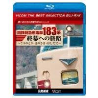 国鉄特急形電車183系 終幕への旅路  〔BLU-RAY DISC〕|hmv