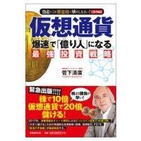 発売日:2018年03月30日 / ジャンル:ビジネス・経済 / フォーマット:本 / 出版社:実務...