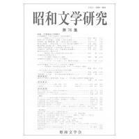 発売日:2018年03月 / ジャンル:文芸 / フォーマット:全集・双書 / 出版社:昭和文学会 ...