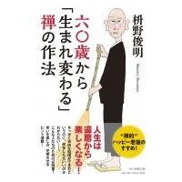 六〇歳から「生まれ変わる」禅の作法 / 枡野俊明  〔本〕|hmv