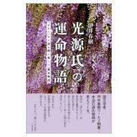 発売日:2018年04月 / ジャンル:文芸 / フォーマット:本 / 出版社:笠間書院 / 発売国...
