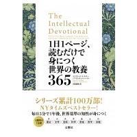 1日1ページ、読むだけで身につく世界の教養365 / デイヴィッド・S・キダー  〔本〕|hmv